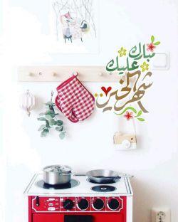 #رمضان#۱۴۳۹#مبارک