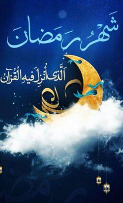 حلول ماه روشنی،دوستی،همدلی و ماه پر خیرو برکت رمضان بر همه شما دوستان محترم مبارک باد..التماس دعا***