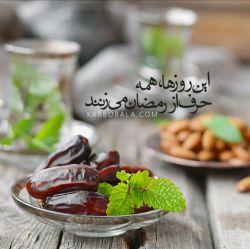 #رمضان  زیر سنگینی اعمالِ پریشان مُردیم/ رمضان است، بیایید سبکبار شویم...  #مرتضی_امیریاسفندقه