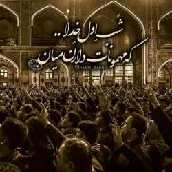 خوشبحال اونای که اونجا هستن :((   پ.ن: خیلی دلم میخواست ومیخواد دوهفته آخر ماه رمضان رو مشهد باشم ولی حیف که نمیشه