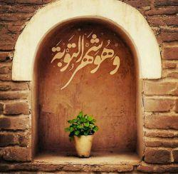 بر لب اهل توبه لبخند است.... ماه مهمانی خداوند است #رمضان