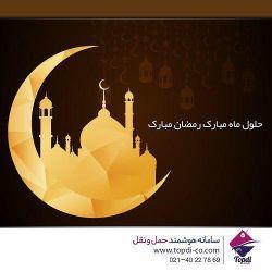 تاپ دی پیشاپیش حلول ماه برکت،ماه رمضان را به مسلمین جهان و بخصوص هموطنان ایرانی تبریک می گوید. التماس دعا