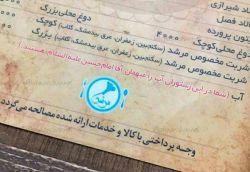 شما آب را در این رستوران مهمان امام حسین علیه السلام هستید!