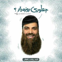 ماهرمضونتون مبارک(: