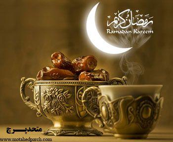 حلول ماه مبارک رمضان، ماه رحمت و برکت و غفران مبارک باد.