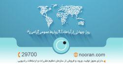 27 اردیبهشت روز جهانی ارتباطات و روابط عمومی گرامی باد.