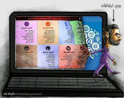 بیست و هفتم اردیبهشت، روز جهانی ارتباطات رو به آقای آذری جهرمی وزیر ارتباطات صمیمانه تبریک میگم :))