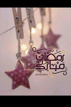 سلام.حلول ماه مبارک رمضان ،ماه بندگی ،برشما مبارک...  ان شاءالله ماهی پر از خیر وبرکت پیش رو داشته باشید...رمضان الکریم ...۹۷