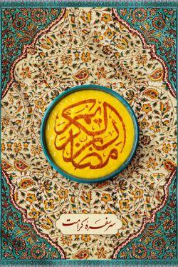 رمضان یک خبر از یار بده،   بر دلم مژده ی دلدار بده،   خدمت یار سلامم برسان،  درد دلها و کلامم برسان،  گو به مهدی دل من قابل کن،  فیض دیدار رخت شامل کن،