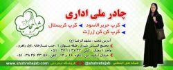 فروشگاه چادر شهر حجاب: چادر ملی اداری