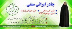 فروشگاه چادر شهر حجاب: چادر ایرانی سنتی