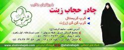 فروشگاه چادر شهر حجاب: چادر جلابیب (حجاب-زینت)