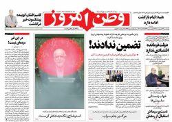 #صفحه_نخست روزنامه وطن امروز، ۲۷ اردیبهشت ۹۷ www.vatanemrooz.ir