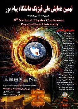 نهمین همایش ملی فیزیک دانشگاه پیام نور، مهر ۹۷