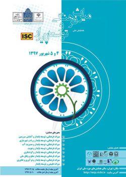 دومین همایش ملی میراث فرهنگی و توسعه پایدار، شهریور ۹۷