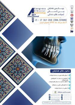 چهارمین همایش بین المللی ایمپلنت های دندانی، مرداد ۹۷