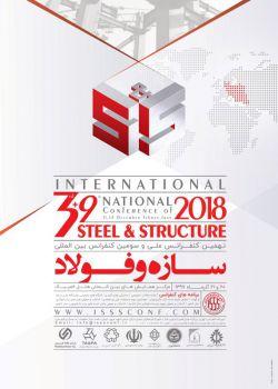 نهمین کنفرانس ملی و سومین کنفرانس بین المللی سازه و فولاد، آذر ۹۷