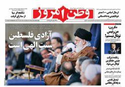#صفحه_نخست روزنامه وطن امروز، ۲۹ اردیبهشت ۹۷ www.vatanemrooz.ir