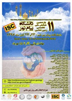 یازدهمین همایش ملی تخصصی زمین شناسی دانشگاه پیام نور، آبان ۹۷