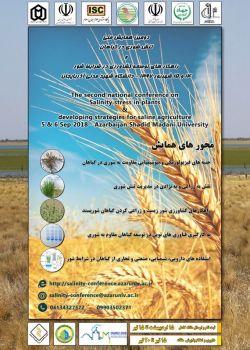 دومین کنفرانس ملی تنش شوری در گیاهان و راهکارهای توسعه کشاورزی در شرایط شور، شهریور ۹۷