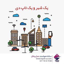 یک شهر و یک تاپ دی  سامانه درخواست خودرو انلاین به زودی زود در تهران ......!!!!!!!  https://www.instagram.com/p/Bi9U2uZgIIF/  #تاپ_دی #سامانه_حمل_و_نقل_هوشمند #تاکسی_انلاین #لپلیکیشن_هوشمند