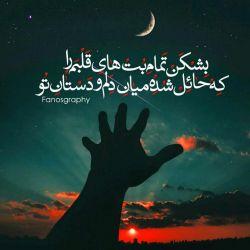 وَلا تَمْكُرْ بی فی حیلَتِكَ مهربانترینم! بشكن تمام بت های قلبم را كه حائل شده میان دلم و دستان تو!  #ماه_شیرین_خدا