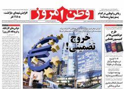 #صفحه_نخست روزنامه وطن امروز، ۳۰ اردیبهشت ۹۷ www.vatanemrooz.ir