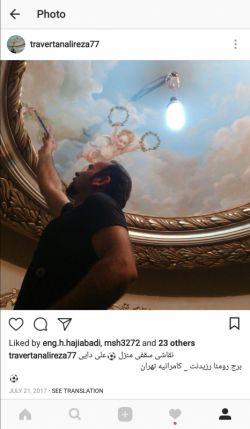 یکی از نقاشیهای سقفی بنده  و اینستاگرام بنده
