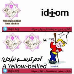 #idiom #اصطلاح #آدم_ترسو #بزدل a #yellow_bellied #اندیشمندانه_انتخاب_کنید #choose_wisely @ajs_org