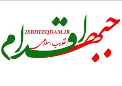 شروع به کار صفحه لنزور #جبهه_اقدام