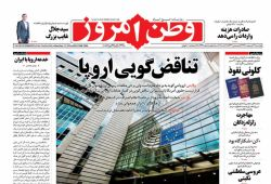 #صفحه_نخست روزنامه وطن امروز، ۳۱ اردیبهشت ۹۷ www.vatanemrooz.ir