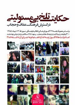 حکایت تلخ بی مسئولیتی در امر گسترش عفاف و حجاب 310 وظیفه بر عهده 25 دستگاه دولتی