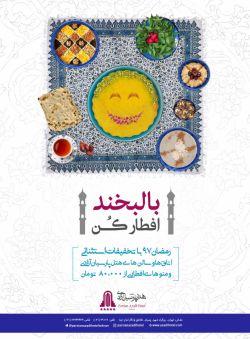 رمضان امسال، همراه با هتل پارسیان آزادی: تخفیفات استثنایی بر روی اتاق ها و سالن ها. میزبان ضیافت های افطار شخصی و شرکتی از هشتاد هزار تومان. اطلاعات بیشتر و رزرو: ۰۲۱-۲۹۱۱۵۰۵۸