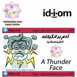 #idiom #اصطلاح #آدم_برانگیخته #خیلی_عصبانی a #thunder_face #اندیشمندانه_انتخاب_کنید #choose_wisely @ajs_org