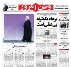 #صفحه_نخست روزنامه وطن امروز، یک خرداد ۹۷ www.vatanemrooz.ir
