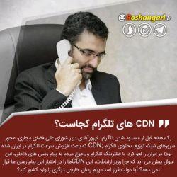 با #فیلترینگ_تلگرام و رجوع مردم به پیام رسان های داخلی،این سوال پیش می آید که چرا CDNهای تلگرام در اختیار پیام رسان های داخلی قرار نمی گیرند؟