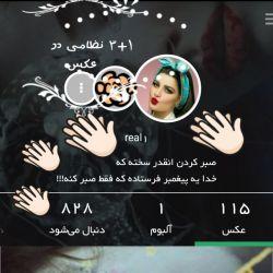 تبریک میگم ایشون جواب درست پست قبلو دادن @real1 ^_^  و بعد از ایشون سارینا خانم ..آقا مصطفی و آقا مجتبی و شیرینم خانم پاسخ صحیح دادن .. تبریک :)