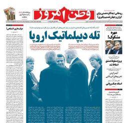 #صفحه_نخست روزنامه وطن امروز، ۲ خرداد ۹۷ www.vatanemrooz.ir