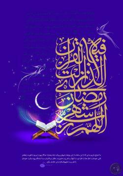 ماه رمضان مبارک ( .mahdi.ghosori@ )