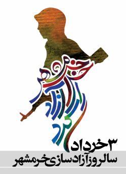 سالروز آزادسازی خرمشهر را به هموطنان عزیز تبریک میگوییم
