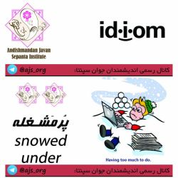 #idiom #اصطلاح #پر_مشغله #snowed_under #اندیشمندانه_انتخاب_کنید #choose_wisely @ajs_org