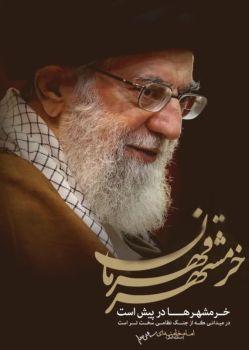 با سلام و عرض ادب و احترام.نماز روزه های عزیزان بزرگوار قبول باشه .سالروز آزادسازی خرمشهر رو هم تبریک میگم . بدلیل تاخیر بیش از حد از دوستان عزیز عذرخواهی میکنم.