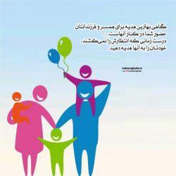 گاهی بهترین هدیه برای همسر و فرزندانتان حضور شما در کنار آنهاست...! درست زمانی که انتظارش را نمی کشند، خودتان را به آنها هدیه دهید.