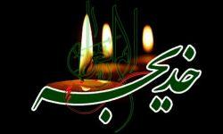 وفات ام المسلمین تسلیت باد