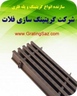طراحی و ساخت انواع گریتینگ گالوانیزه با قیمت مناسب و بهترین کیفیت در شرکت فلات گریتینگ اراک