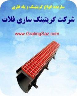 فروش انواع گریتینگ های فلزی با کیفیت بالا و قیمت ارزان