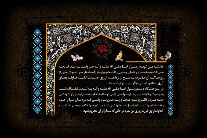 حضرت خدیجه سلام الله علیها؛ برترین همسر رسول خدا صل الله علیه و آله و سلم