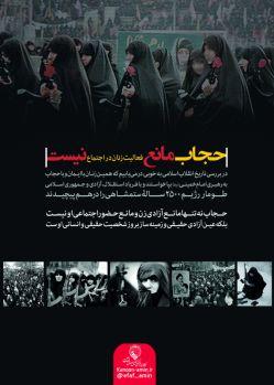 حجاب مانع فعالیت اجتماعی زنان نیست!