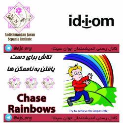 #idiom #اصطلاح #تلاش_برای_دست_یافتن_به_ناممکن_ها #chase_rainbows #اندیشمندانه_انتخاب_کنید #choose_wisely @ajs_org
