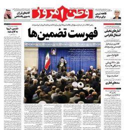 #صفحه_نخست روزنامه وطن امروز، ٣ خرداد ۹۷ www.vatanemrooz.ir